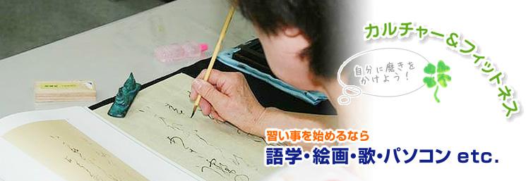 語学・絵画・歌・パソコン etc.