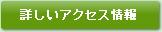詳しいアクセス情報