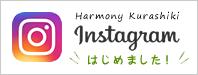 Harmony Kurashiki Instagram はじめました!