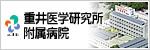 医療法人創和会 重井医学研究所附属病院