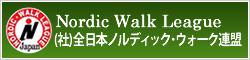 (社)全日本ノルディック・ウォーク連盟